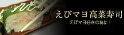 """""""えびマヨ高菜寿司"""""""
