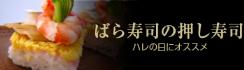 """""""ばら寿司の押し寿司"""""""