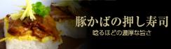 """""""豚かばの押し寿司"""""""
