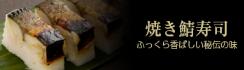 """""""焼き鯖寿司"""""""