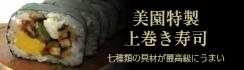 """""""上巻き寿司"""""""