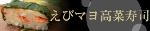 えびマヨ高菜