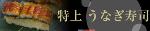 """""""うなぎ寿司"""""""