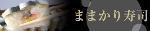 """""""ままかり寿司"""""""