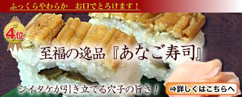 ふっくらやわらか 穴子寿司(あなご)