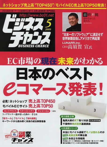 『ビジネスチャンス』(2009/5月号)