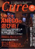 女性向けマガジン『Cure』で紹介されました。