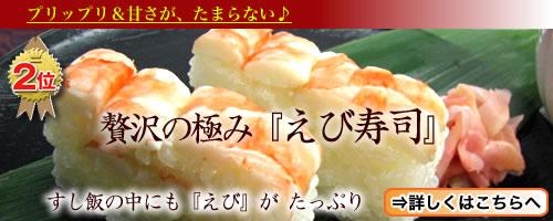 プリプリがたまらない えび寿司