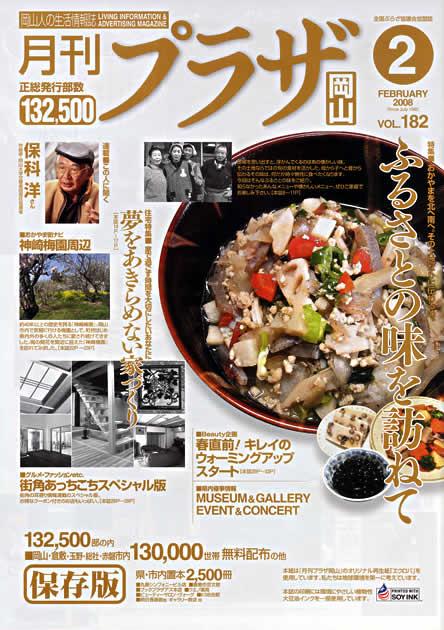 月刊『プラザ岡山』(2008/2月号)