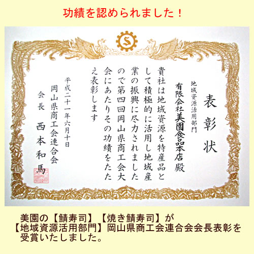 第四回岡山県商工会大会におきまして美園の【鯖寿司】【焼き鯖寿司】が【地域資源活用部門】岡山県商工会連合会会長表彰を受賞いたしました。