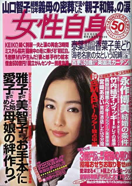 光文社 『女性自身』(2008/12月16日号)