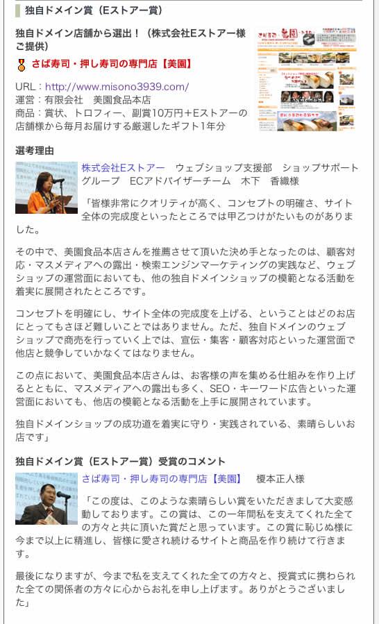 全国イーコマース協議会主催 ベストECショップ大賞2007【独自ドメイン賞】