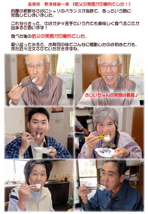 敬老の日☆押し寿司3本&お漬け物セット【送料無料&ラッピング付】