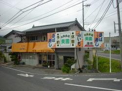 美園食品本店店舗写真