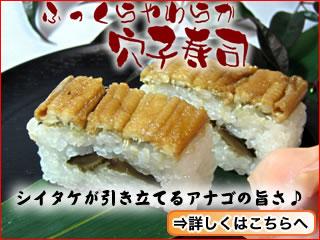 『あなご寿司』詳しくはこちらへ