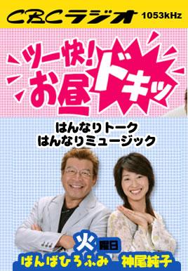 中部日本放送(CBCラジオ)『ツー快!お昼ドキッ』