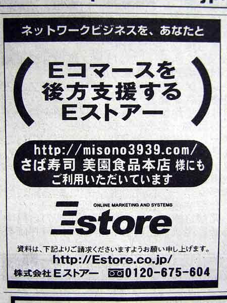 株式新聞の広告です。