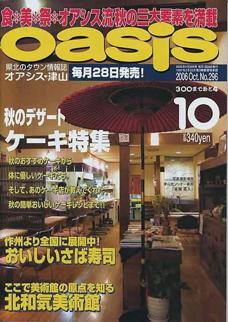 津山情報タウン情報誌【oasis】オアシス