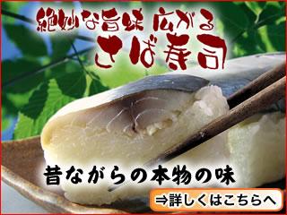 『鯖寿司』詳しくはこちらへ
