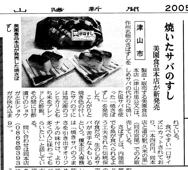 山陽新聞に焼きさば寿司が紹介されました
