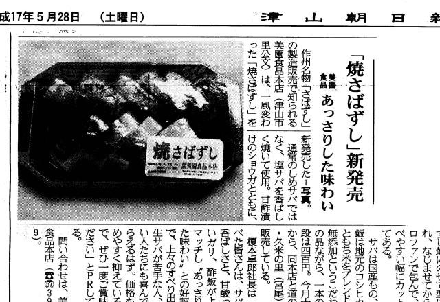 津山朝日新聞に焼きさば寿司が紹介されました