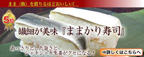 あっさりと旨い ままかり寿司(ママカリ寿司)