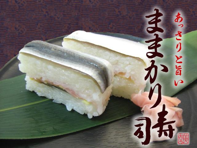 あっさりとした旨さ ままかり寿司
