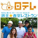 日本テレビ「満天☆青空レストラン」の番組内でゲストの今田耕司さんといっしょに【ままかり寿司】を作りました。