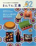 まんてん文庫で【穴子寿司】紹介されました。
