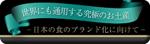 観光庁主催の「世界にも通用するお土産」に【ままかり寿司】がノミネートされました。