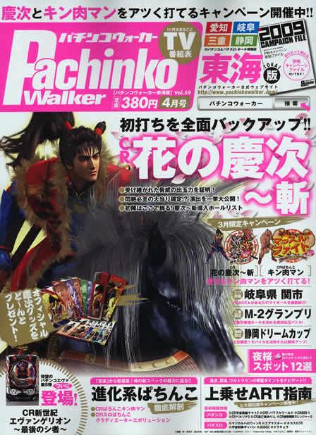 『pachinkoWalker』(2009/4月号)