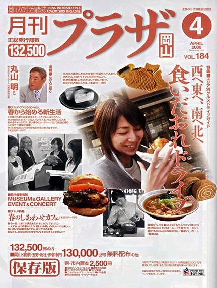 月刊『プラザ岡山』(2008/4月号)