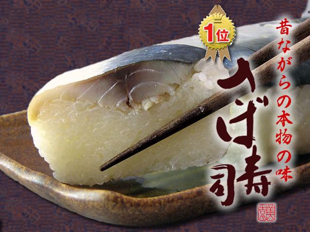 昔ながらの本物の味 鯖寿司