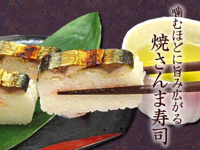 噛むほどに旨味広がる 焼さんま寿司