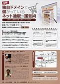e-あきんど倶楽部主催:公開セミナーin出雲