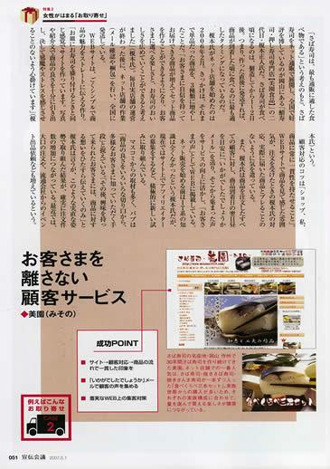 ビジネス雑誌『宣伝会議』で当ネットショップが紹介されました。