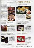 NHKテキスト『食彩浪漫』で掲載されました。