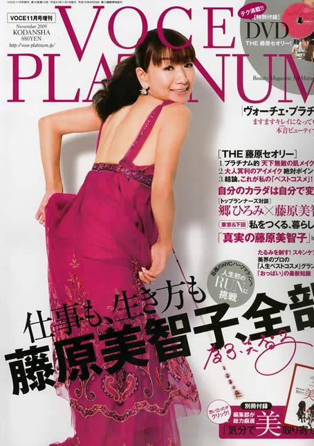 講談社 『VOCE PLATINUM』ヴォーチェ・プラチナム(2009/11月号増刊)
