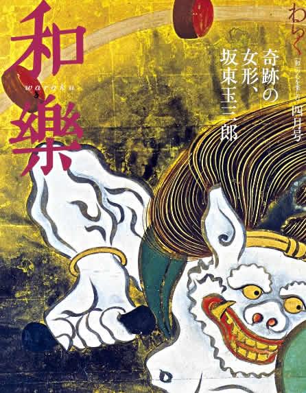 月刊『和樂』和楽(2008/4月号)