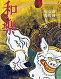小学館 月刊『和樂』で紹介されました。