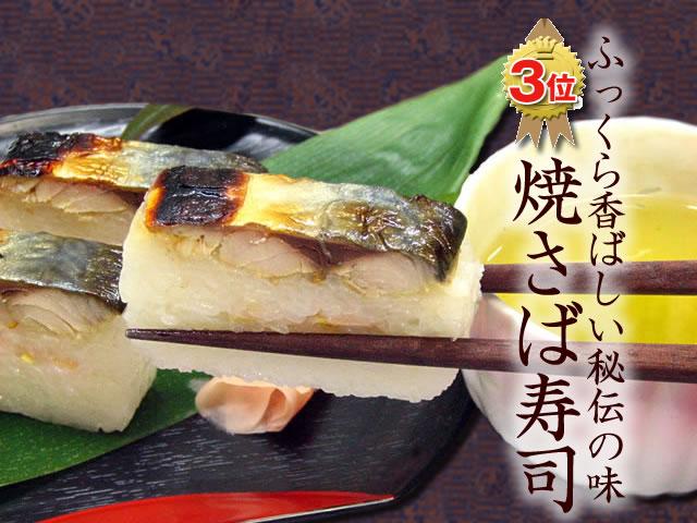 ふっくら香ばしい 焼き鯖寿司