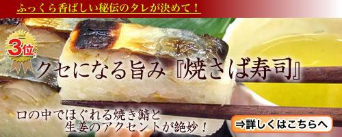 ふっくら香ばしい 焼き鯖寿司(焼きさば寿司)