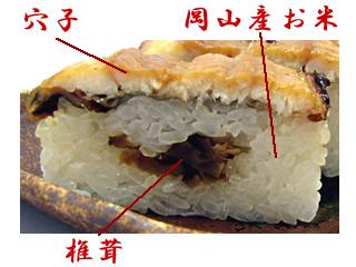 焼き蒸し穴子寿司の断面写真